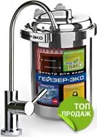 Купить фильтр Гейзер Эко за 3 779 грн. с доставкой и установкой по Донецку, фото, отзывы