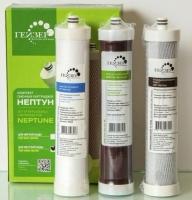 Купить фильтр Гейзер Комплект №11 (Нептун) за 1 351 руб. с доставкой и установкой по Донецку, фото, отзывы